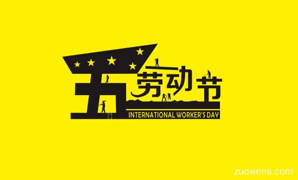关于劳动节的作文