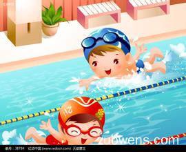 关于游泳的作文