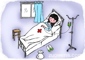 关于住院的作文