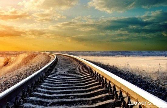 关于铁道的作文