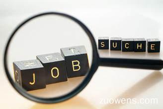 关于求职的作文