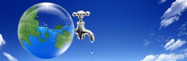 关于珍惜水资源的作文
