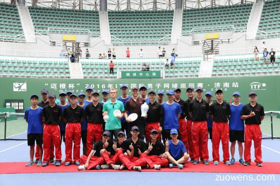 """""""迈橙杯""""2016年ITF国际男子网球巡回赛(济南站)圆满结束"""