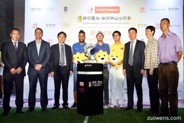 苏宁置业南京钟山国际高尔夫公开赛盛大开杆