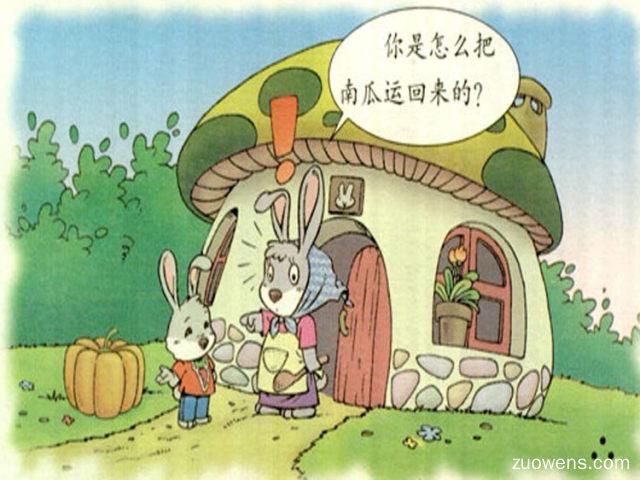 小兔运南瓜 200字作文200字