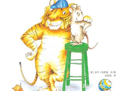 有声绘本 小老鼠和大老虎 解决儿童之间摩擦