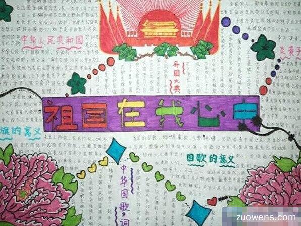 三年级国庆节周记 愉快的国庆节作文400字