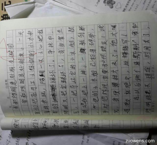 《我和陈明是好朋友》改写作文600字