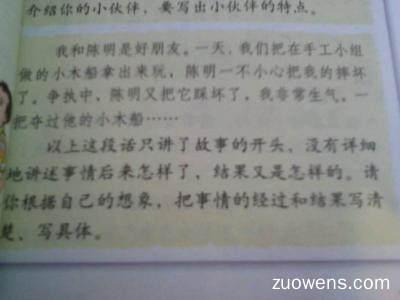 《我和陈明是好朋友》续写作文600字