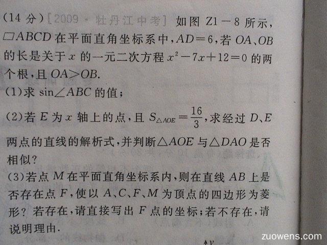 人生数学题作文550字